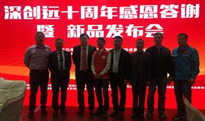 深创远十周年感恩答谢暨新品发布会在北京召开