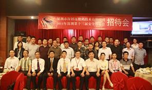 深创远2011年深圳第十三届安博览会招待晚宴隆重举行