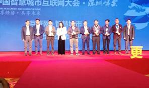 """""""龙八娱乐龙八官方网站""""荣获2017年度智慧城市优秀供应商50强"""