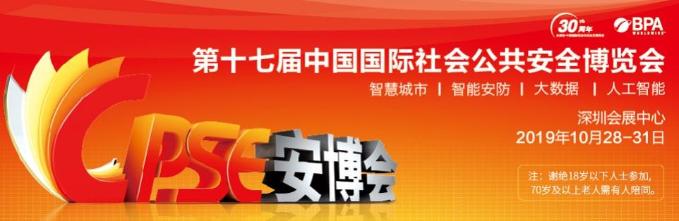深创远即将震撼出席2019年10月深圳安博会