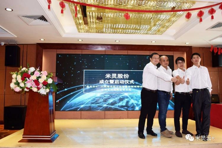 深圳市深创远数码技术有限公司联合控股米灵云成立